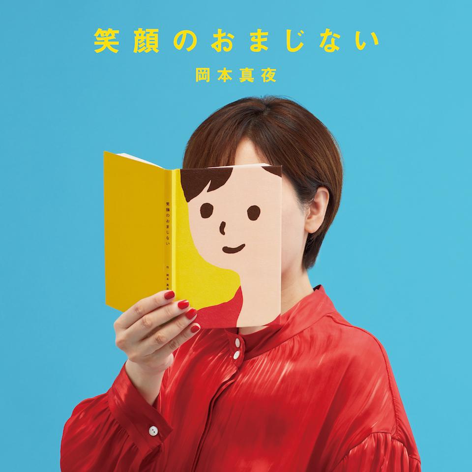 Content_egao_no_omajinai_jac_fin_0610_rgb