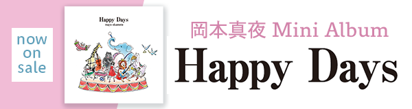 岡本真夜 Mini Album「Happy Days」now on sale
