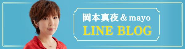 LINE BLOG 2