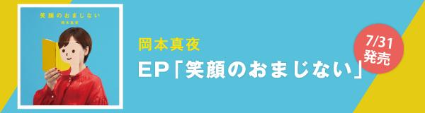 岡本真夜 EP「笑顔のおまじない」