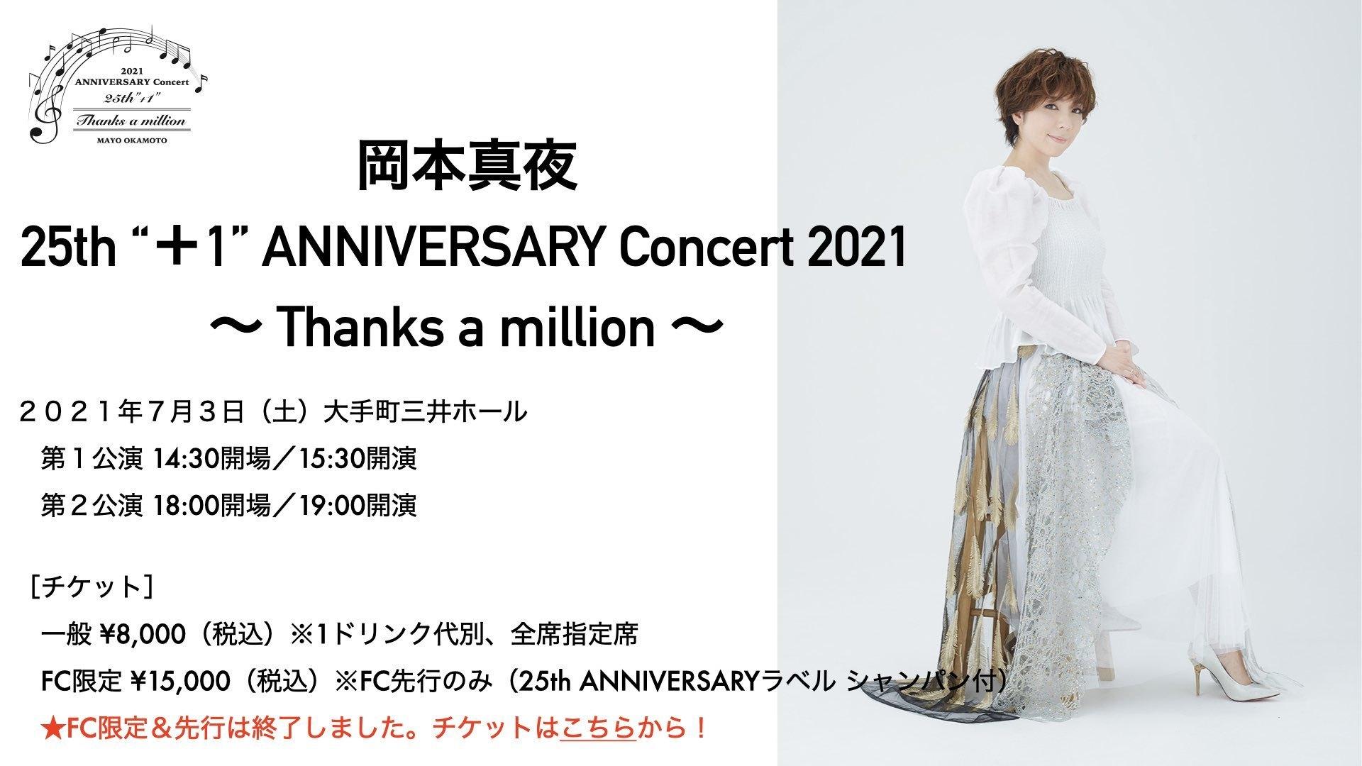 25th_plus1_concert.001